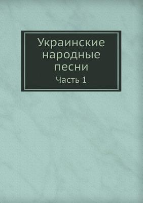 Ukrainskie Narodnye Pesni Chast' 1