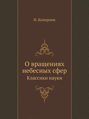 O vrascheniyah nebesnyh sfer Klassiki nauki (Russian Edition)
