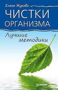 Chistki Organizma. Luchshie Metodiki 9785459010718