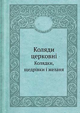 Kolyadi Tserkovni Kolyadki, Schedrivki I Zhelanya 9785458313216