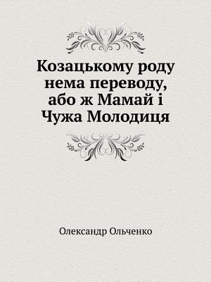 Kozatskomu Rodu Nema Perevodu, Abo Zh Mamaj Chuzha Moloditsya 9785458434607