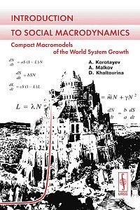 Introduction to Social Macrodynamics: Compact Macromodels of the World System Growth