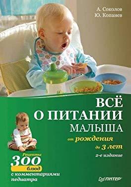 VSE O Pitanii Malysha OT Rozhdeniya Do 3 Let. Retsepty 300 Blyud Detskoj Kuhni 9785498078014