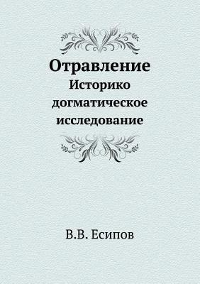Otravlenie Istoriko dogmaticheskoe issledovanie (Russian Edition)