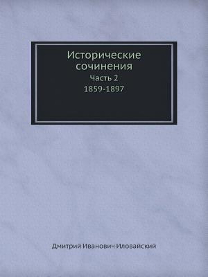Istoricheskie sochineniya Chast 2. 1859-1897 (Russian Edition)