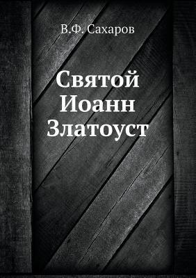 Svyatoj Ioann Zlatoust (Russian Edition)