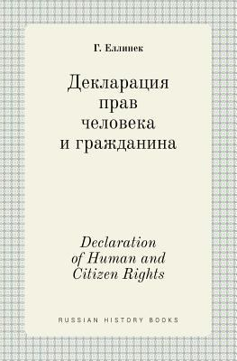 Declaration of Human and Citizen Rights (Russian Edition)
