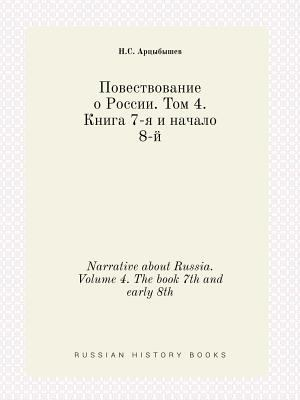 Narrative about Russia. Volume 4. The book 7th and early 8th (Russian Edition)