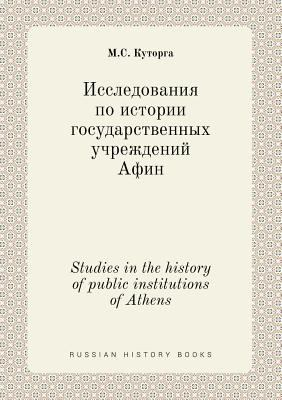 Studies in the history of public institutions of Athens (Russian Edition)