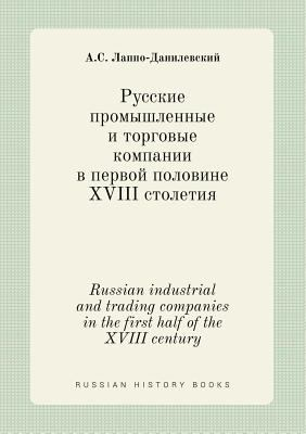 Russian industrial and trading companies in the first half of the XVIII century (Russian Edition)