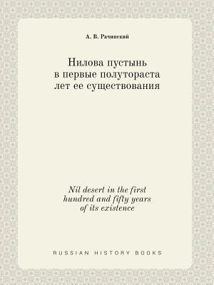 Nil desert in the first hundred and fifty years of its existence (Russian Edition)