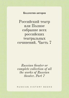 Russian theater or complete collection of all the works of Russian theater. Part 7 (Russian Edition)