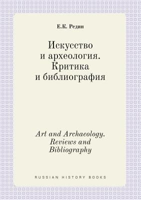 Art and Archaeology. Reviews and Bibliography (Russian Edition)