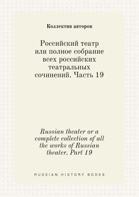 Russian theater or a complete collection of all the works of Russian theater. Part 19 (Russian Edition)