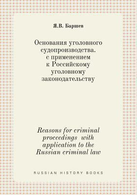 Reasons for criminal proceedings  with application to the Russian criminal law (Russian Edition)