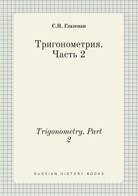 Trigonometry. Part 2 (Russian Edition)