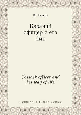 Cossack officer and his way of life (Russian Edition)