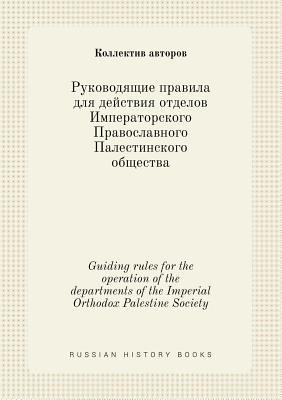 Guiding rules for the operation of the departments of the Imperial Orthodox Palestine Society (Russian Edition)