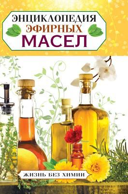 Encyclopedia of Essential Oils (Russian Edition)