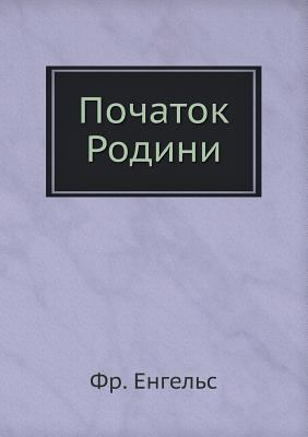 Pochatok Rodini 9785518962187