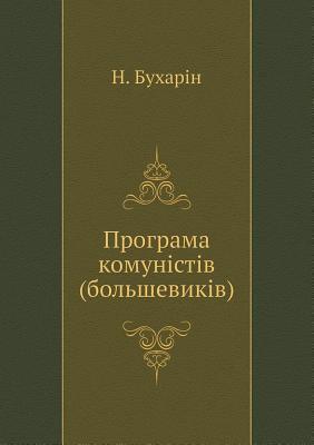 Programa Komunistiv (Bolshevikiv) 9785518965294