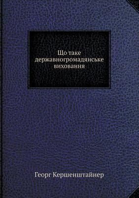 Scho Take Derzhavnogromadyanske Vihovannya 9785518960626