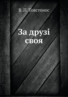 Za Druzi Svoya 9785518967304