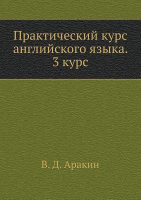 Prakticheskij Kurs Anglijskogo Yazyka. 3 Kurs 9785691000461