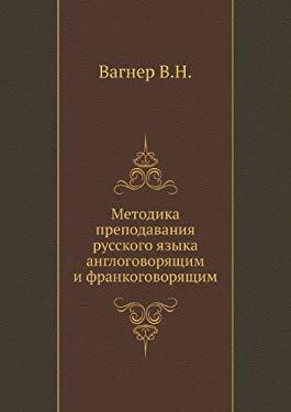 Metodika Prepodavaniya Russkogo Yazyka Anglogovoryaschim I Frankogovoryaschim
