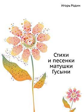 Stihi I Pesenki Matushki Gusyni 9785699151226