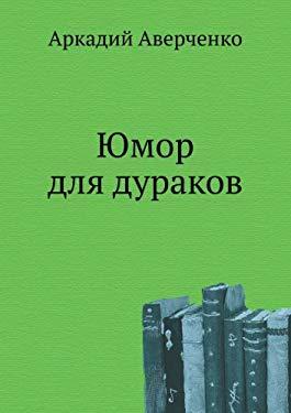 Yumor Dlya Durakov 9785699288991