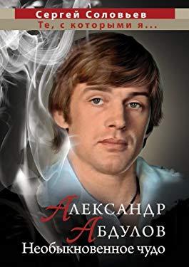 Aleksandr Abdulov. Neobyknovennoe Chudo 9785699520107