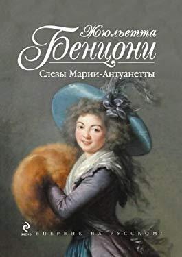 Slezy Marii-Antuanetty 9785699441846