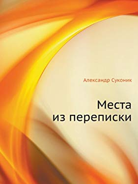 Mesta Iz Perepiski 9785785902121