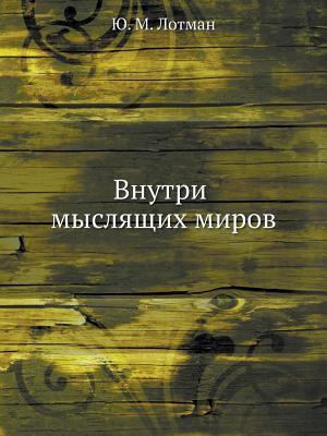 Vnutri Mysliashchikh Mirov: Chelovek, Tekst, Semiosfera, Istoriia 9785785900066