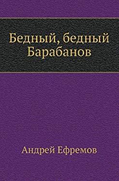 Bednyj, Bednyj Barabanov 9785837005268