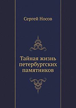 Tajnaya Zhizn' Peterburgskih Pamyatnikov 9785837005350