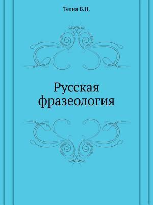 Russkaya Frazeologiya 9785887660479
