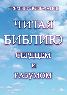 Chitaya Bibliyu Serdtsem I Razumom