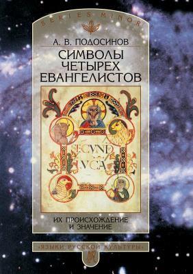 Simvoly Chetyreh Evangelistov Ih Proishozhdenie I Znachenie 9785887660424