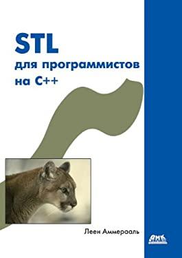 STL Dlya Programmistov Na C++ 9785898180270