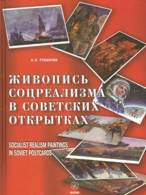 Socialist Realism Paintings in Soviet Postcards 9785934280551