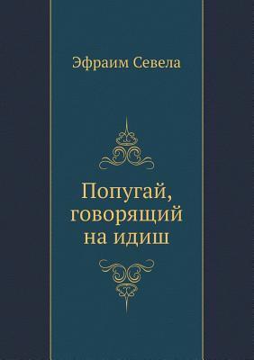 Popugaj, Govoryaschij Na Idish 9785946631228