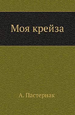Moya Krejza 9785946632188