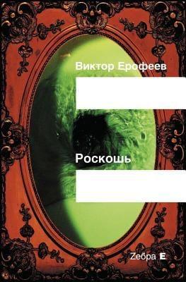 Roskosh' 9785946632836