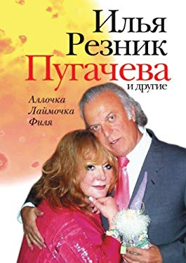 Pugacheva I Drugie 9785946633109
