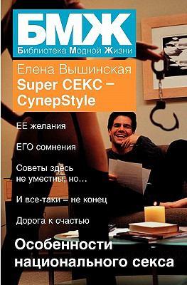 Super - Stile 9785946635042