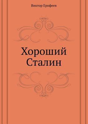 Horoshij Stalin 9785946636155