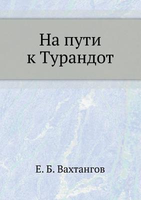 Na Puti K Turandot 9785946637701