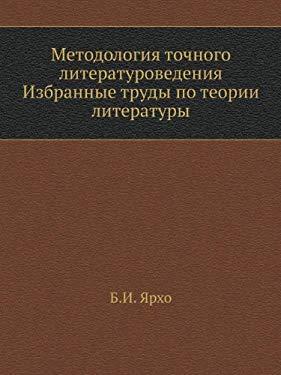 Metodologiya Tochnogo Literaturovedeniya. Izbrannye Trudy Po Teorii Literatury 9785955101132